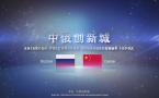 中俄创新城